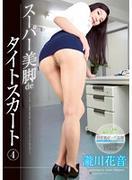 [ATFB-214] スーパー美脚deタイトスカート 4 瀧川花音