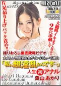 Tokyo Hot – n0927 – Nasty Beautiful Anal : Akari Hayama