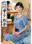 [SKKK-09] 中出し近親相姦 母子熱愛 工藤留美子